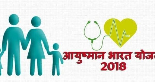AYUSHMAN  BHARAT YOJNA - National Health Protection Scheme 2018 Image